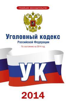 Уголовный кодекс Российской Федерации по состоянию на 2014 год