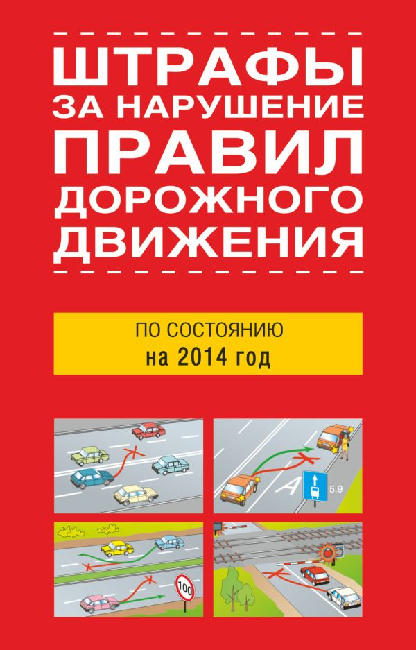 Штрафы за нарушение правил дорожного движения по состоянию на 2014 года .