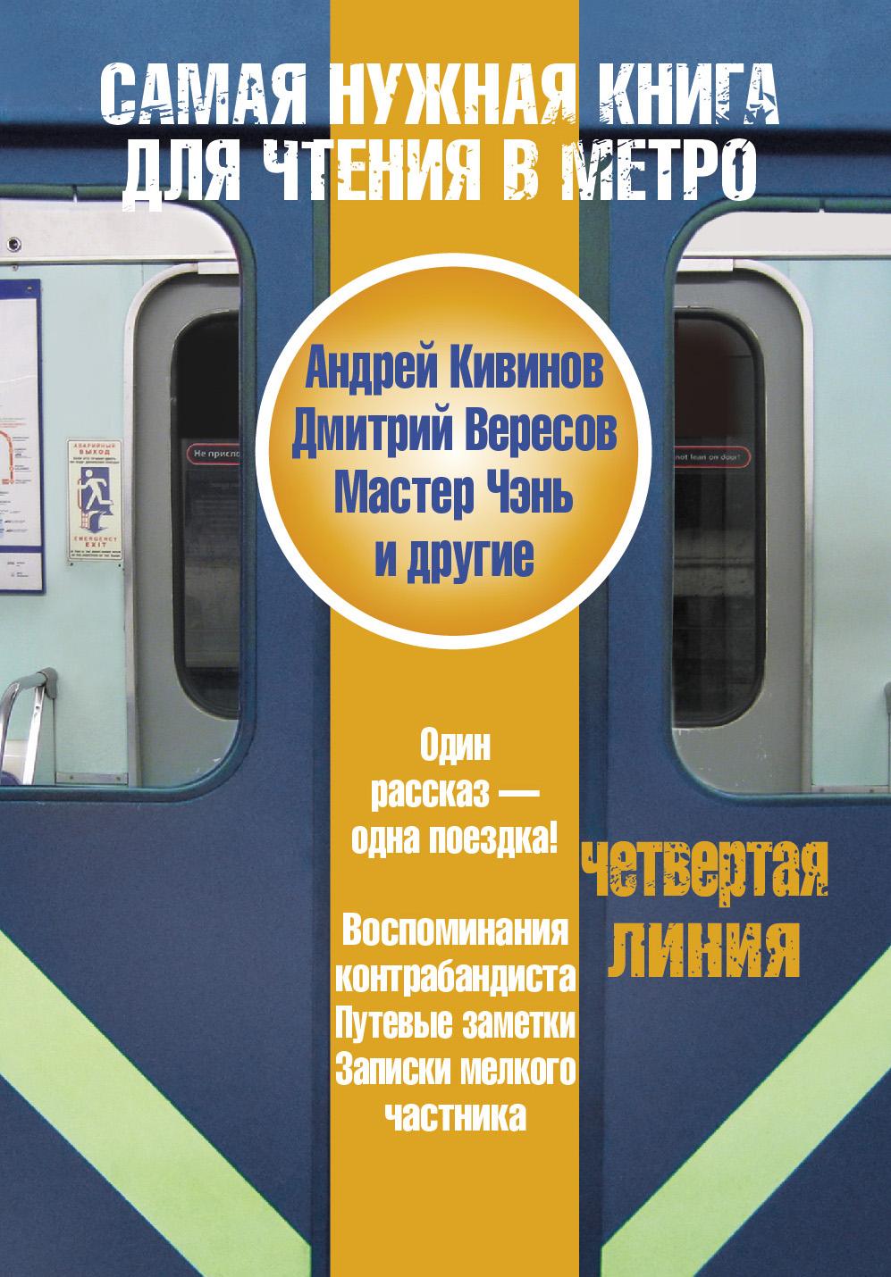 Самая нужная книга для чтения в метро. Четвертая линия