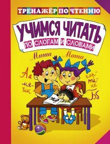 . - Учимся читать по слогам и словами обложка книги