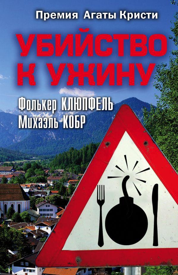 Убийство к ужину Кобр М., Клюпфель Ф.