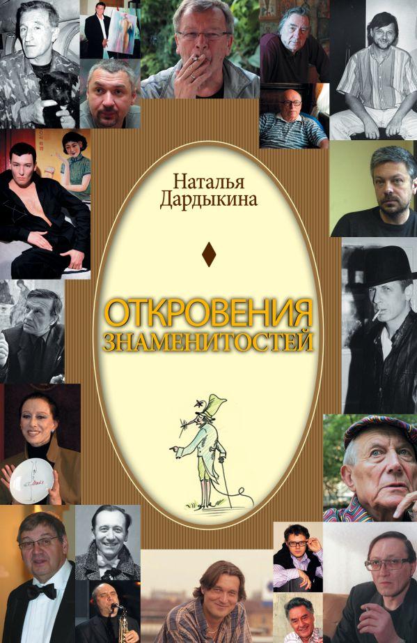 Откровения знаменитостей Дардыкина Н.