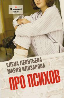Леонтьева Е.М., Илизарова М.Б. - Про психов обложка книги