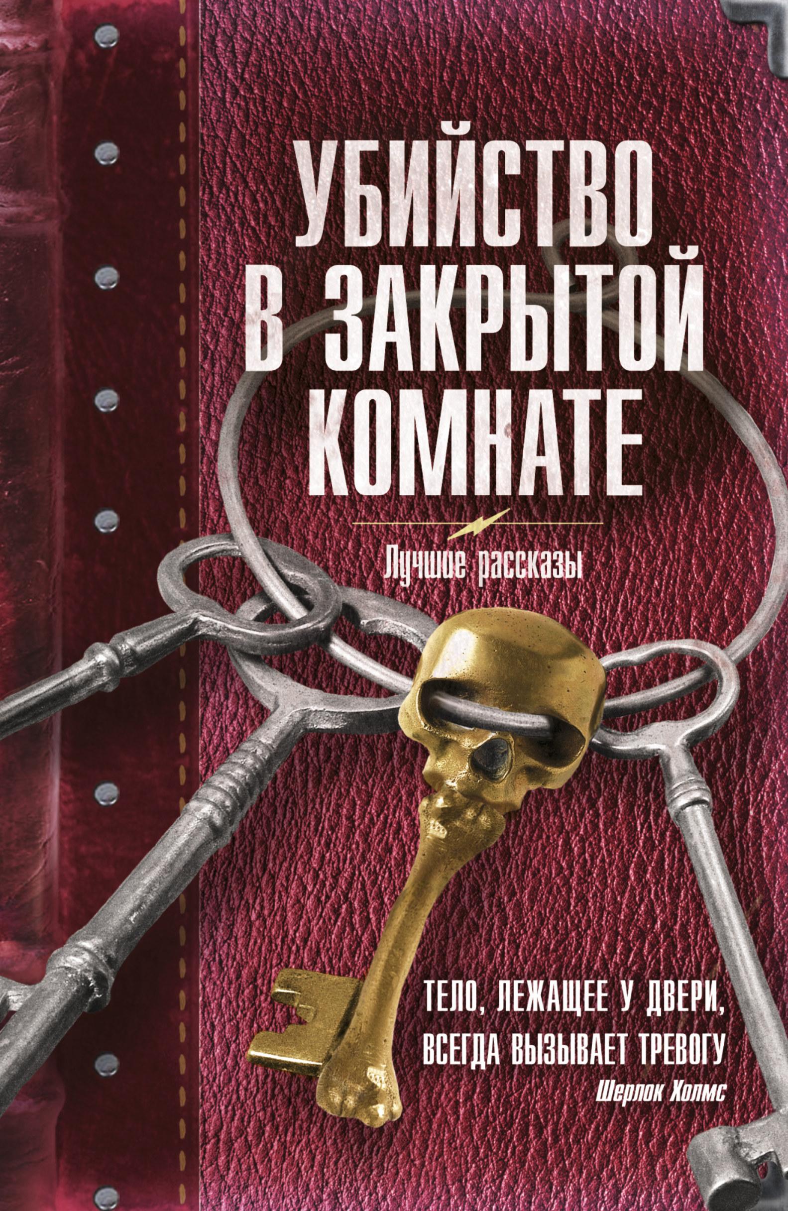 Убийство в закрытой комнате: сборник рассказов