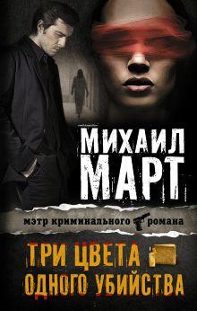 Март М. - Три цвета одного убийства обложка книги