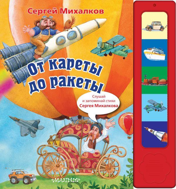 От кареты до ракеты Михалков С. В.