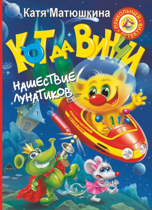 Кот да Винчи. Нашествие лунатиков Матюшкина К.