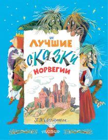 Любарская А.И. - Лучшие сказки Норвегии обложка книги