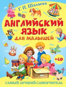 Шалаева Г.П. - Английский язык для малышей. Самый лучший самоучитель (+ CD) обложка книги