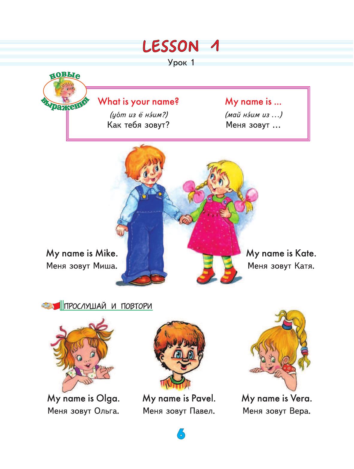 Картинки по английскому языку для детей 2 класса с переводом, вкладыш для