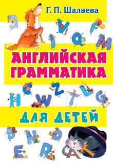 Английская грамматика для детей
