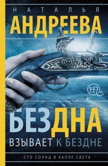 Андреева Н.В. - Бездна взывает к бездне. Сто солнц в капле света-1 обложка книги