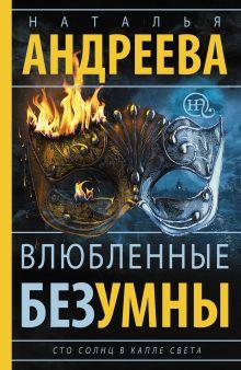 Андреева Н.В. - Влюбленные безумны. Сто солнц в капле света-2 обложка книги