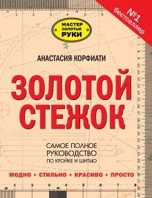 Корфиати А. - Золотой стежок обложка книги