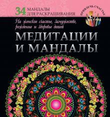 Богданова Ж. - Медитации и мандалы на женское счастье, замужество, рождение и здоровье детей обложка книги