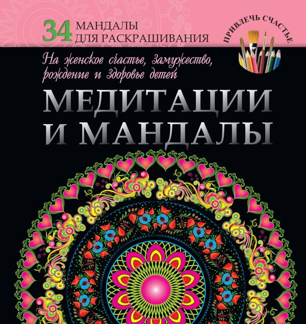 Медитации и мандалы на женское счастье, замужество, рождение и здоровье детей Богданова Ж.