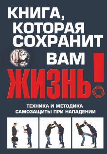 Беззубенко В.В. - Книга, которая сохранит вам жизнь! Техника и методика самозащиты при нападении обложка книги