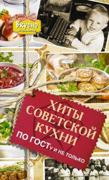 Хомич Е.О. - Хиты советской кухни. По ГОСТу и не только обложка книги