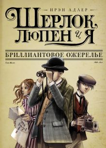 Адлер И. - Шерлок, Люпен и Я: бриллиантовое ожерелье обложка книги
