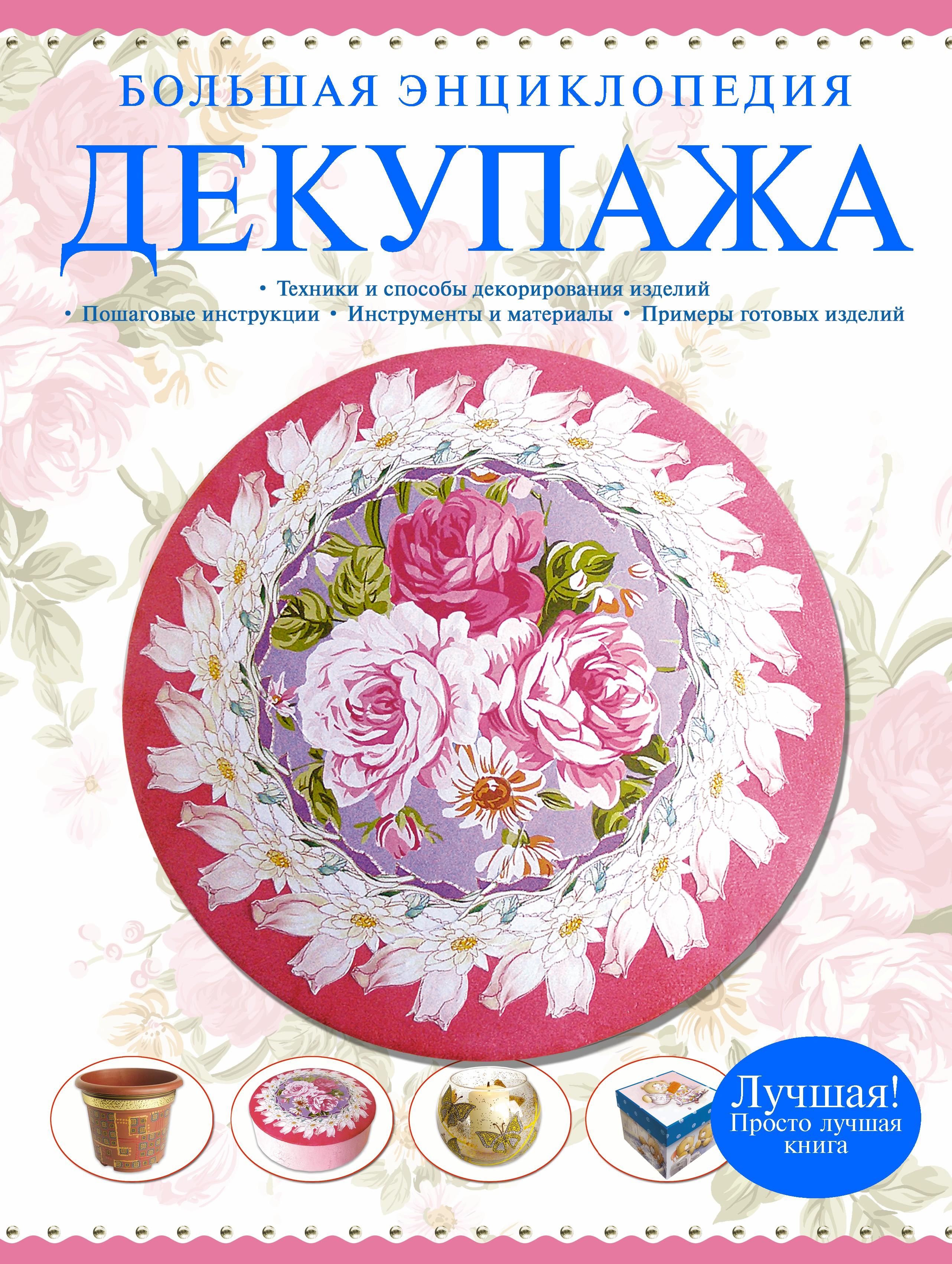 Большая энциклопедия декупажа ( Петрова М.  )