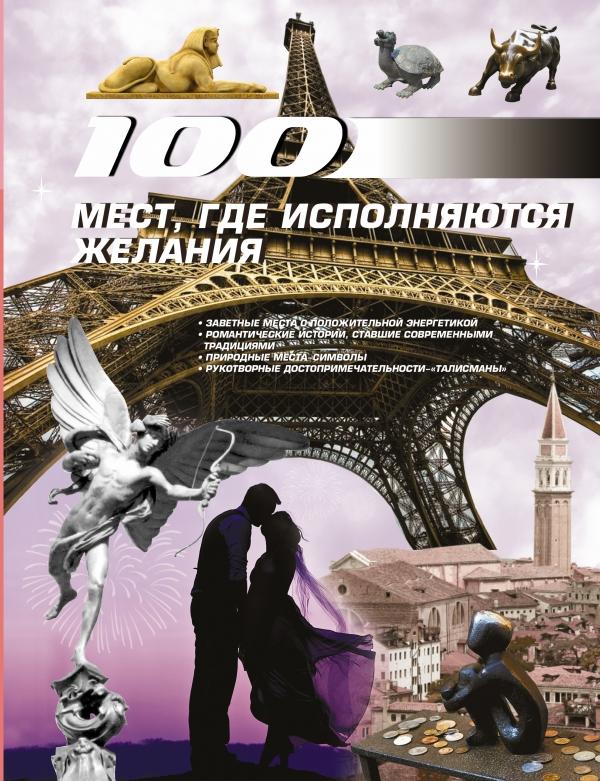 100 мест, где исполняются желания Блохина И.В.