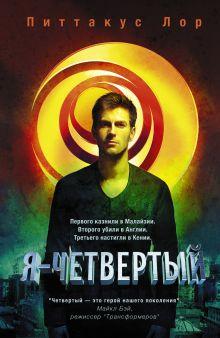 Лор Питтакус - Я - четвертый обложка книги