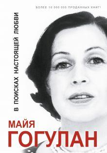 Гогулан М.Ф. - В поисках настоящей любви обложка книги
