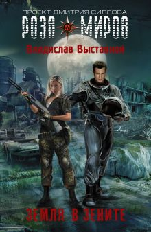 Выставной В.В. - Земля в зените обложка книги