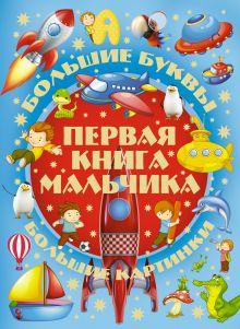 Александров И.В. - Первая книга мальчика обложка книги
