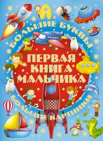 Первая книга мальчика Александров И.В.