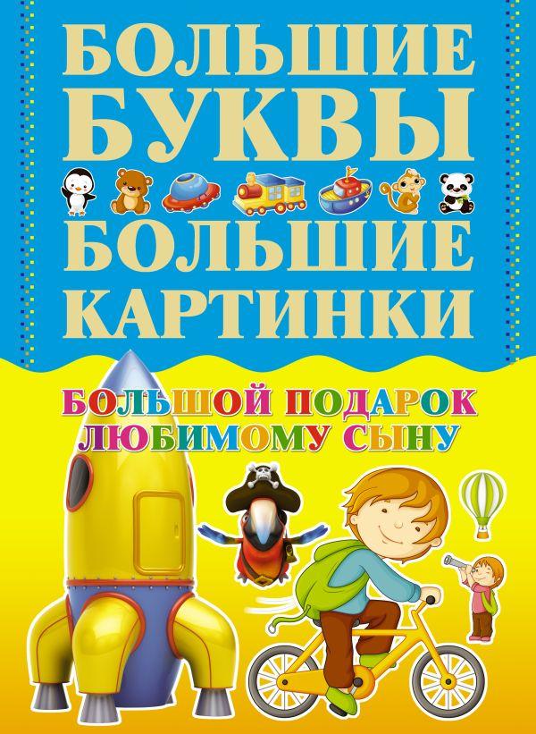 Большой подарок любимому сыну Александров И.В.,