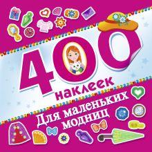 Оковитая Е.В. - Для маленьких модниц. 400 наклеек обложка книги