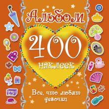 Оковитая Е.В. - Альбом : 400 наклеек. Все, что любят девочки обложка книги