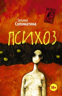 Соломатина Т.Ю. - ПСИХОЗ обложка книги