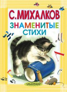 Михалков С.В. - Знаменитые стихи обложка книги