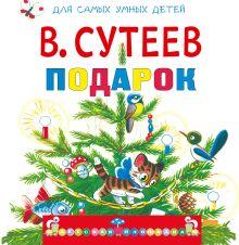 Сутеев В.Г. - Подарок обложка книги