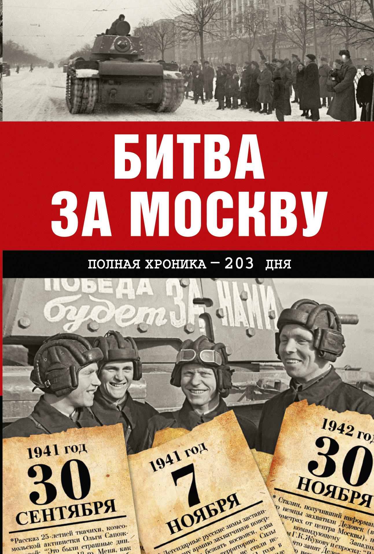 Хроника битва за москву 2 фотография