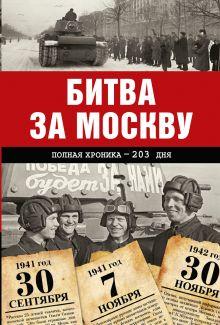 Сульдин А.В. - Битва за Москву. Полная хроника - 203 дня обложка книги