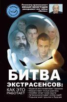 Виноградов М.В. - Битва экстрасенсов: как это работает?' обложка книги