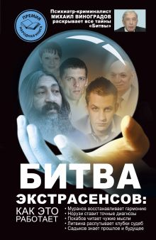 Виноградов М.В. - Битва экстрасенсов: как это работает? обложка книги