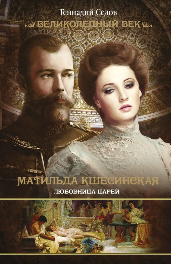 Матильда Кшесинская:любовница дома Романовых .
