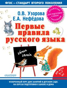 Узорова О.В. - Первые правила русского языка обложка книги