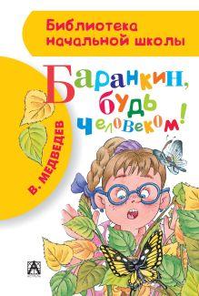 Баранкин, будь человеком обложка книги