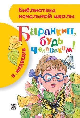 Баранкин, будь человеком Медведев В.В.