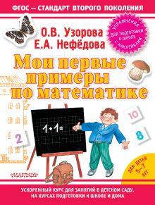 Узорова О.В. - Мои первые примеры по математике обложка книги