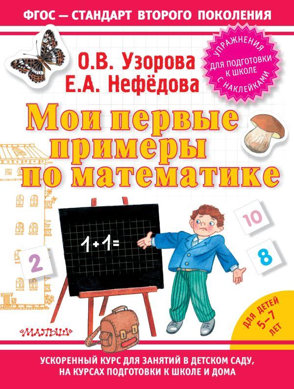 Мои первые примеры по математике Узорова О.В.
