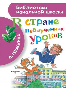 Гераскина Л.Б. - В стране невыученных уроков обложка книги