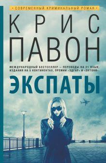 Павон К. - Экспаты обложка книги