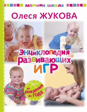 Энциклопедия развивающих игр Жукова О.С.