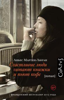 Мартен-Люган А. - Счастливые люди читают книжки и пьют кофе обложка книги